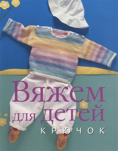 Григорьев Т. (пер.) Вяжем для детей: крючок светлана михайловна жук вяжем для детей