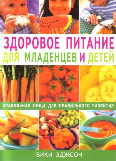 Фото - Эджсон В. Здоровое питание для младенцев и детей… двухкамерный холодильник hitachi r vg 472 pu3 gbw