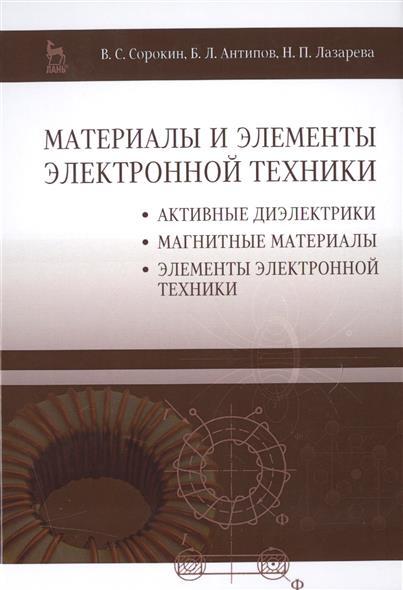 Материалы и элементы электронной техники. Учебник. Том 2: Активные диэлектрики. Магнитные материалы. Элементы электронной техники