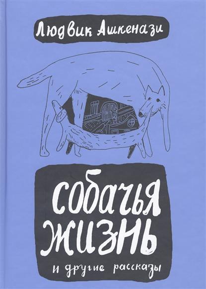 Ашкенази Л. Собачья жизнь и другие рассказы