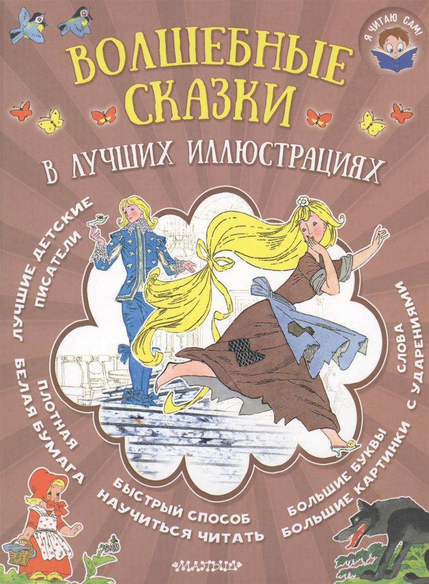 Перро Ш., Гримм В., Гримм Я. Волшебные сказки в лучших иллюстрациях гримм в гримм я самые любимые сказки