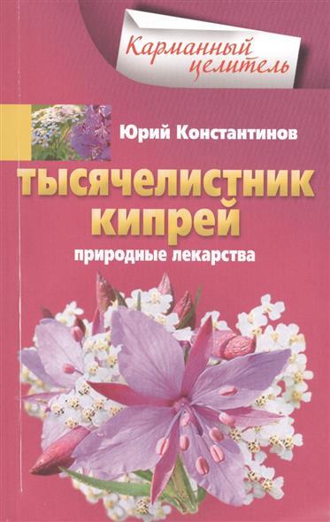 Константинов Ю. Тысячелистник, кипрей. Природные лекарства стул домотека омега 2 f 4 f 4