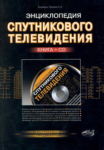 Энциклопедия спутникового телевидения