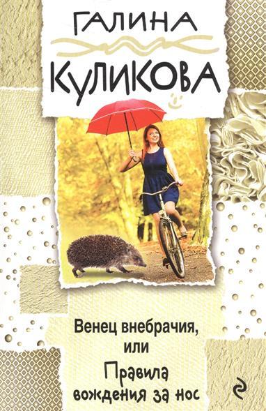 Куликова Г. Венец внебрачия, или Правила вождения за нос ISBN: 9785699913039 куликова галина михайловна венец внебрачия или правила вождения за нос
