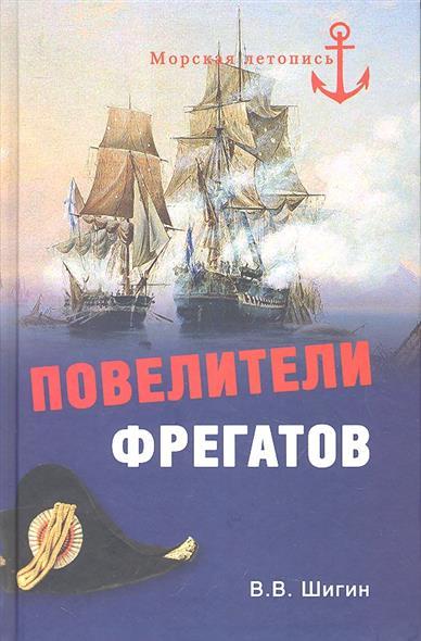 Повелители фрегатов
