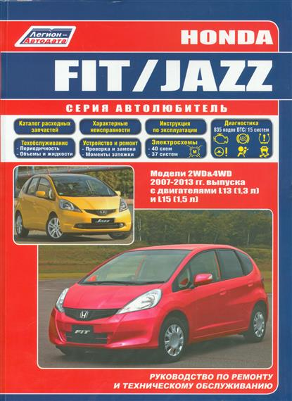 Honda Fit / Jazz. Модели 2007-2013 гг. выпуска с бензиновыми двигателями L13 (1,3 л.) и L15 (1,5 л.). Руководство по ремонту и техническому обслуживанию