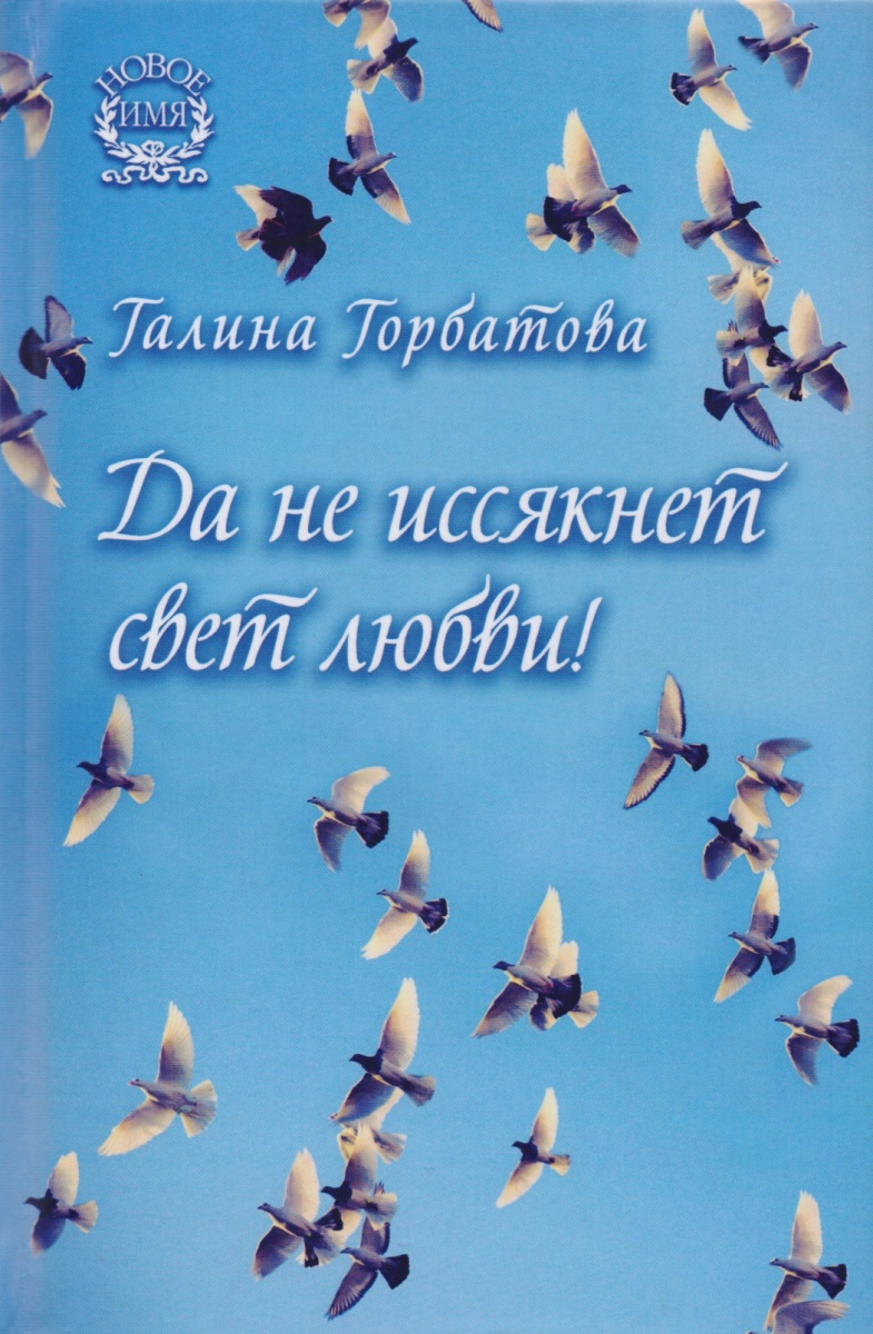 Горбатова Г. Да не иссякнет свет любви! Сборник стихов свет любви