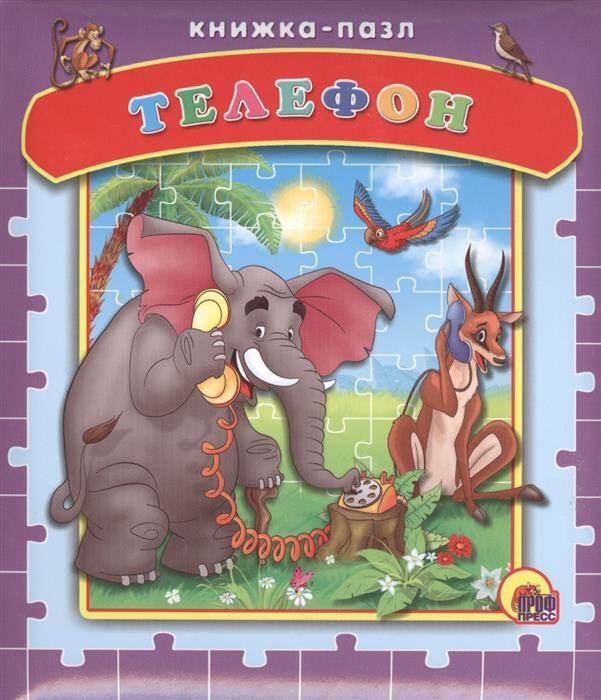 Чуковский К. Телефон. Книжка-пазл новая деревянная детская игрушка froebel gabe10 baby educational toy baby gifts