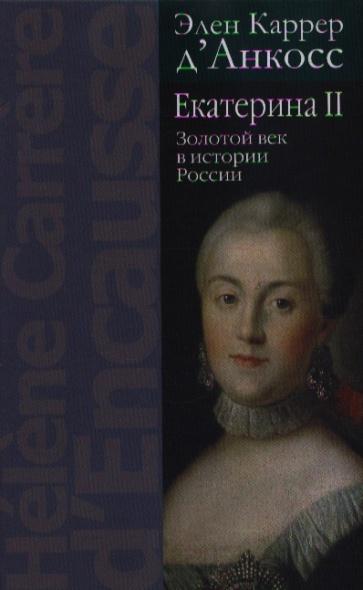 Екатерина 2 Золотой век в истории России