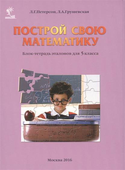 Построй свою математику. Блок-тетрадь эталонов для 5 класса