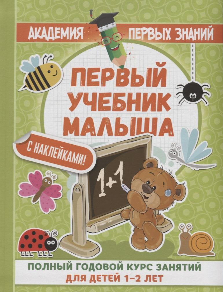 Малышкина М. Первый учебник малыша. Полный годовой курс занятий для детей 1-2 лет эксмо годовой курс занятий для детей 2 3 лет
