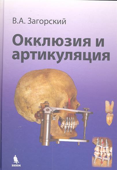 Загорский В. Окклюзия и артикуляция фоторамка 504 123