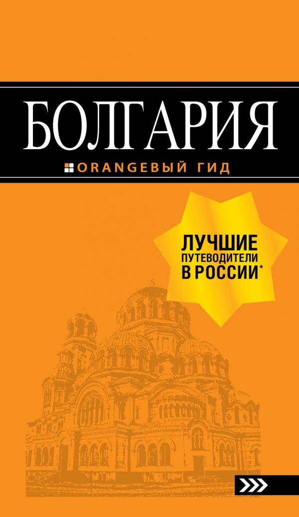 Тимофеев И. Болгария. Путеводитель ISBN: 9785040900657
