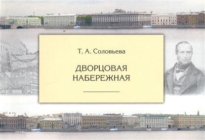 Дворцовая набережная