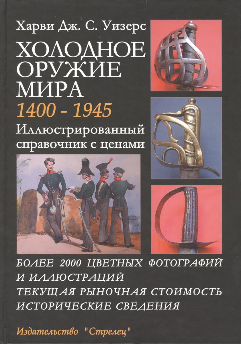 Харви Дж, Уизерс С. Холодное оружие мира. 1400-1945. Иллюстрированный справочник с ценами