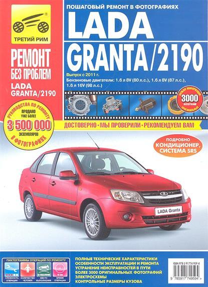 Lada Granta / 2190: Руководство по эксплуатации, техническому обслуживанию и ремонту. Выпуск с 2011 г. Бензиновые двигатели: 1,6 л 8V (80 л.с.) 1,6 л 8V (87 л.с.) 1,6 л 16V (98 л.с.) в фотографиях