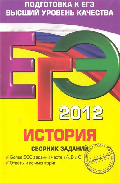 ЕГЭ 2012 История Сборник заданий