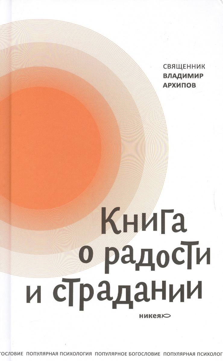 Архипов В. Книга о радости и страдании