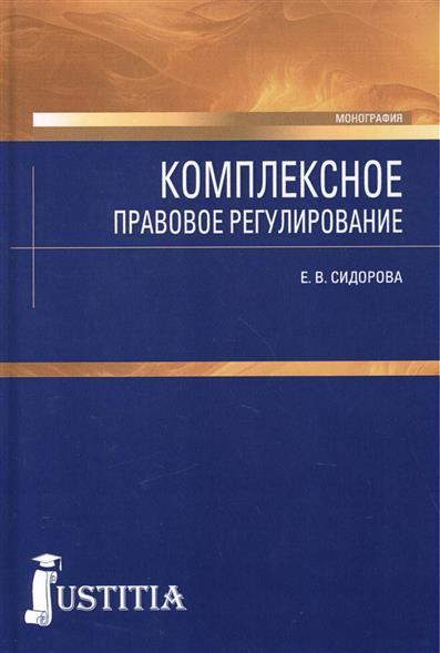 Сидорова Е. Комплексное правовое регулирование: Монография правовое регулирование арендной платы за землю
