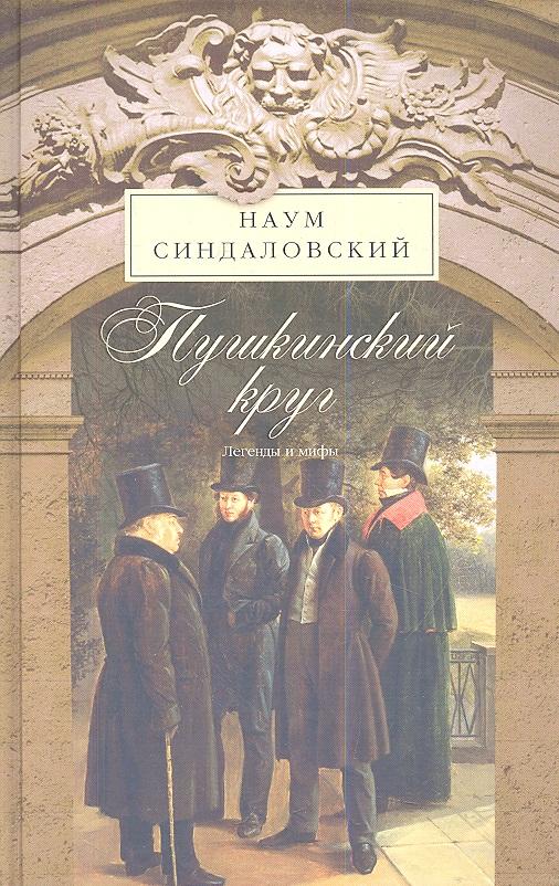 Синдаловский Н. Пушкинский круг. Легенды и мифы