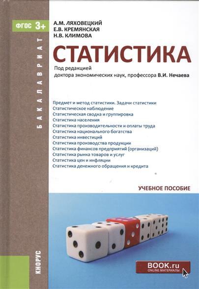 Нечаева В., Ляховецкий А., Кремянская Е., Климова Н. Статистика. Учебное пособие