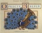 Оркестр Зверей. Музыкальная арифметика