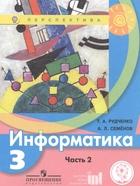 Информатика. 3 класс. В двух частях. Часть 2. Учебник для детей с нарушением зрения. Учебник для общеобразовательных организаций