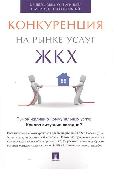 Конкуренция на рынке услуг ЖКХ. Рынок жилищно-коммунальных услуг. Какова ситуация сегодня?