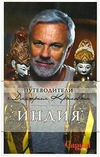Крылов Д., Давыдов А. Индия