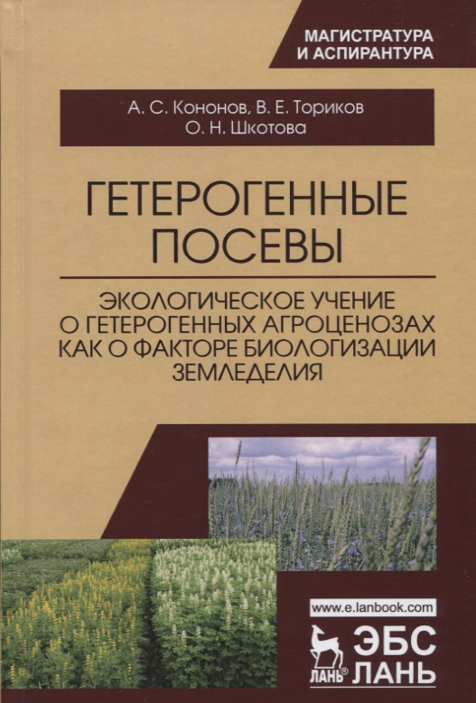 Гетерогенные посевы (экологическое учение о гетерогенных агроценозах как о факторе биологизации земледелия). Монография