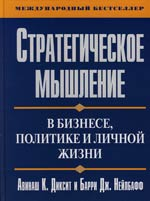 Диксит А. Стратегическое мышление в бизнесе политике и личной жизни