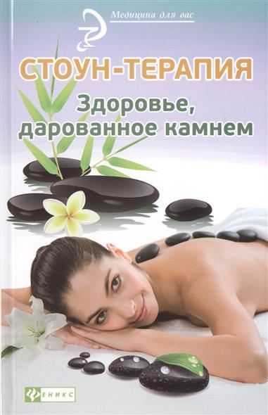 Стоун-терапия. Здоровье, дарованное камнем