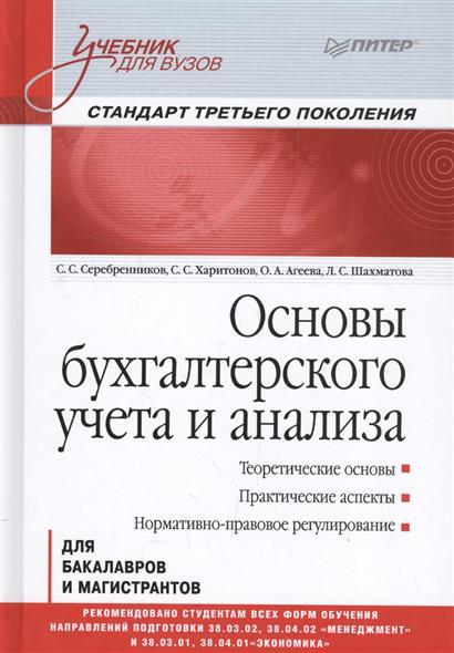 Серебренников С.: Основы бухгалтерского учета и анализа для бакалавров и магистров