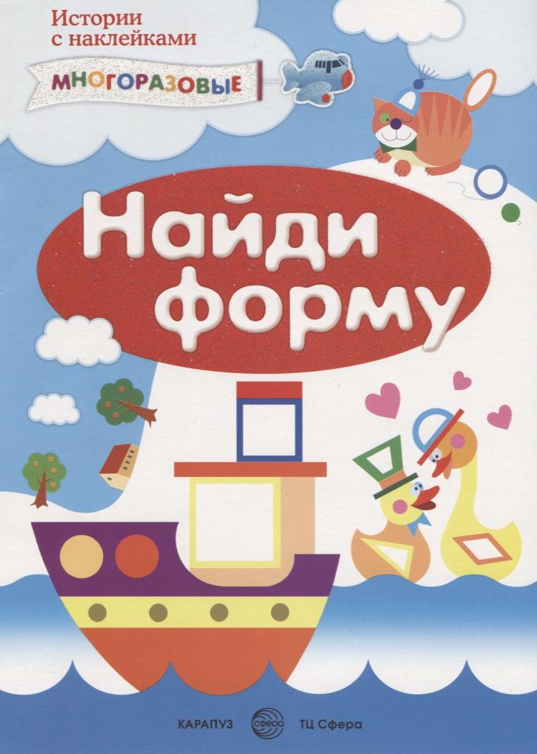 Савушкин С. Найди форму