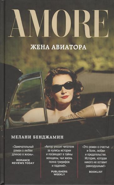Бенджамин М. Жена авиатора бенджамин трейл в московском магазине