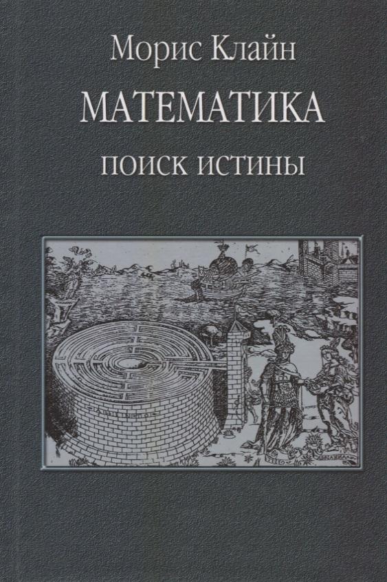Клайн М. Математика. Поиск истины