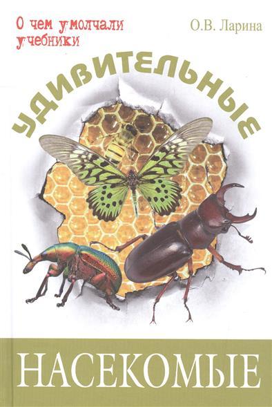 Ларина О. Удивительные насекомые