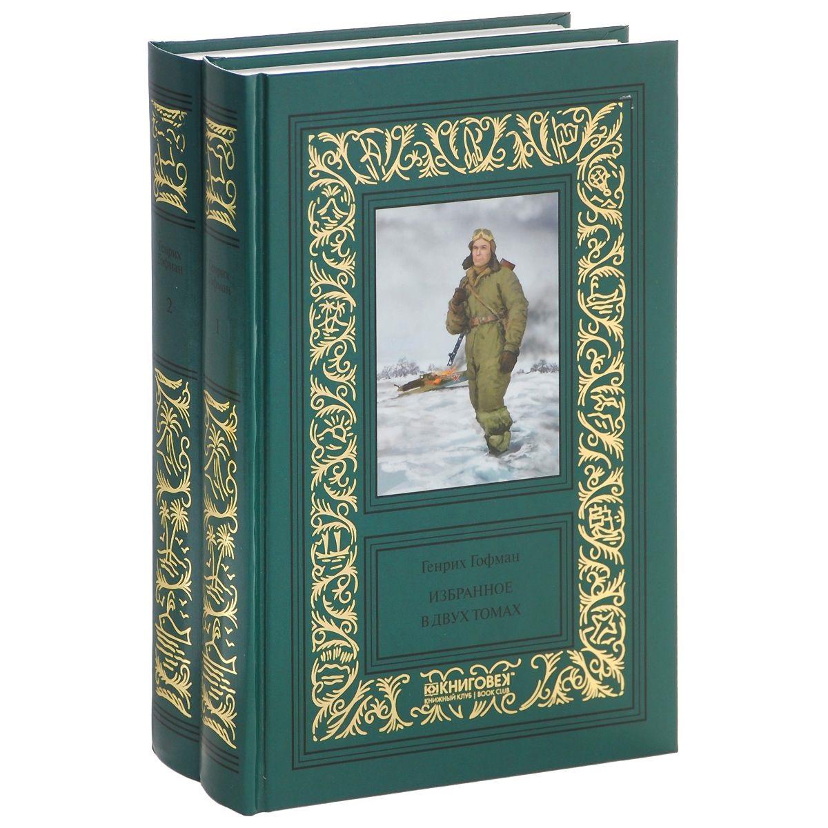 Гофман Г. Генрих Гофман. Избранное в двух томах (комплект из 2 книг) логос 1991 2005 избранное в 2 томах комплект из 2 книг