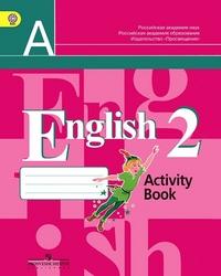 Английский язык 2 кл. (1-й год) Рабочая тетрадь