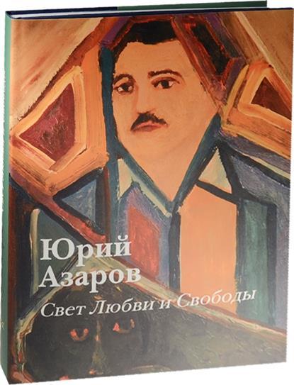 Азаров Ю. Свет Любви и Свободы свет любви