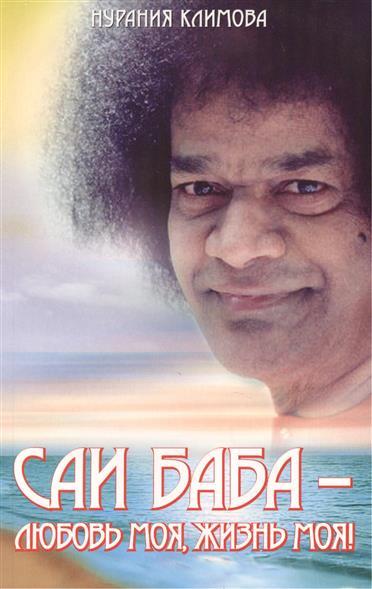 Саи Баба - любовь моя, жизнь моя!