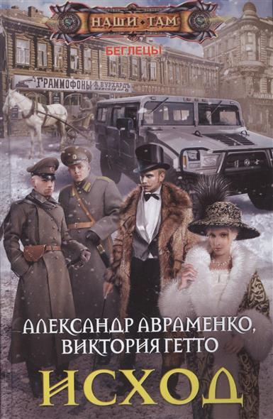 Авраменко А., Гетто В. Исход