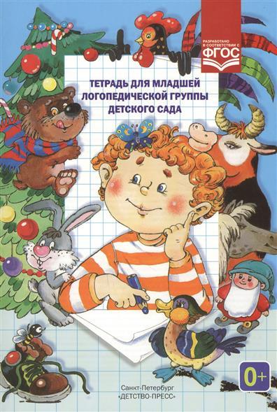 Нищева Н. Тетрадь для младшей логопедической группы детского сада