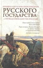 Криминал как основа происхождения Русского государства…