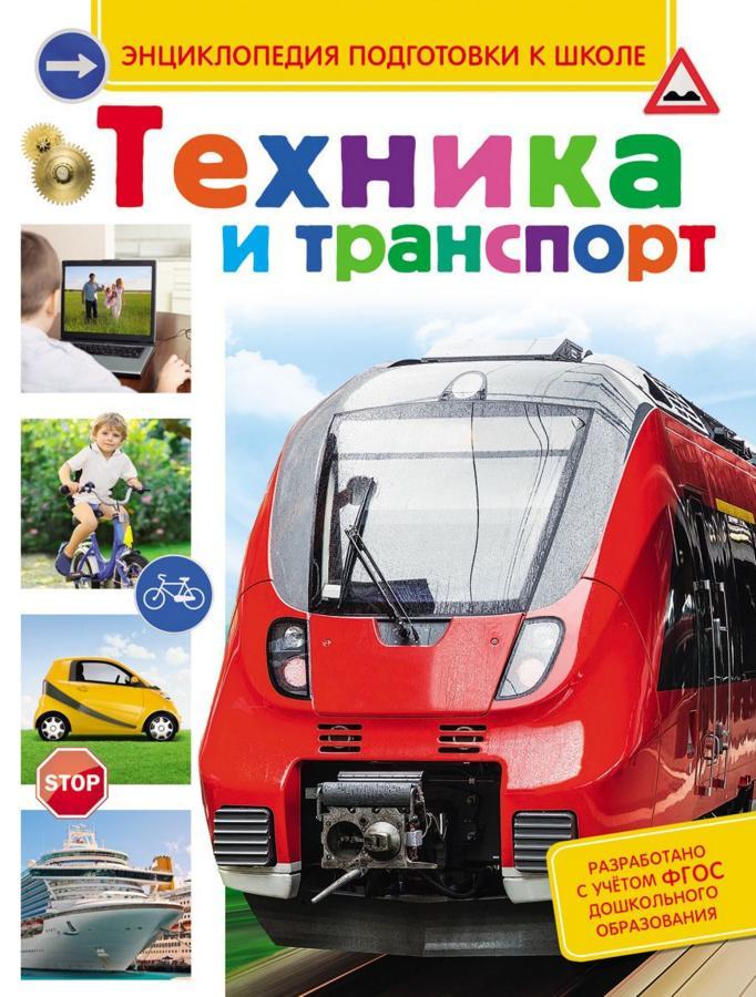 Киктев С. Техника и транспорт дмитрий кошевар техника и транспорт