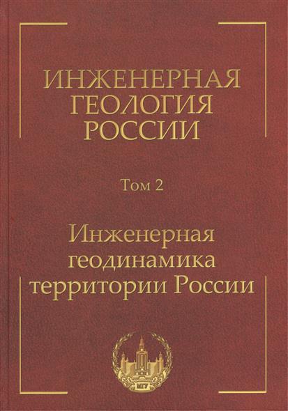 Инженерная геология России. Том 2. Инженерная геодинамика территории России