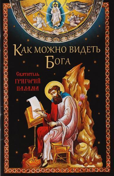 Посадский Н. (сост) Как можно видеть Бога. Святитель Григорий Палама павлово посадский шелк