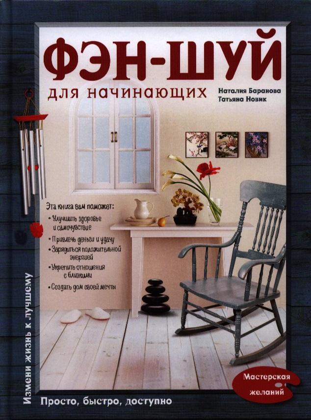 Баранова Н., Новик Т. Фэн-шуй для начинающих баранова н руны для начинающих