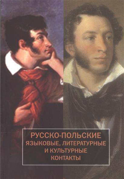 Русско-польские языковые, литературные и культурные контакты
