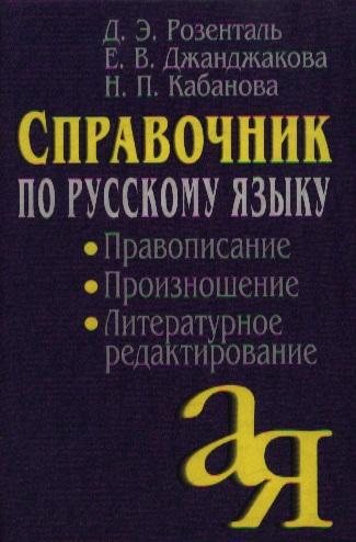 Справочник по рус. яз. Правописание…